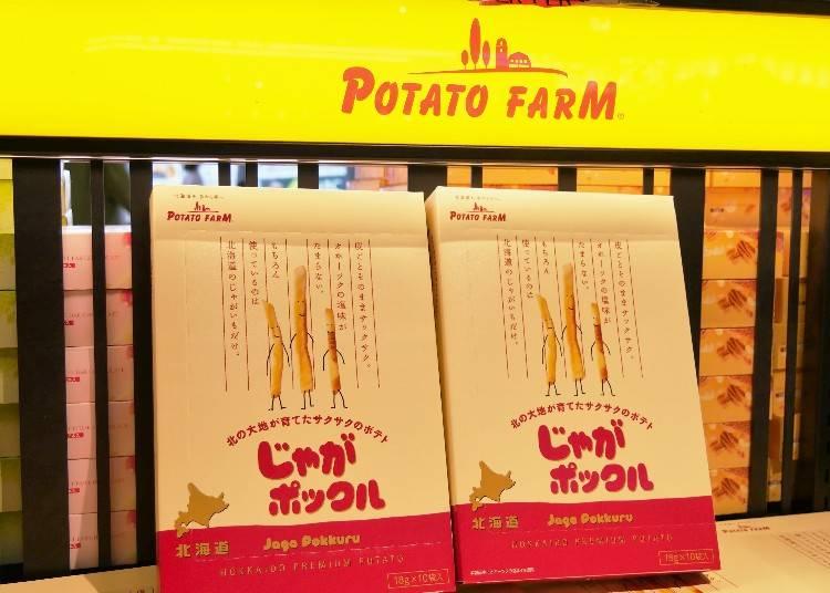 Calbee卡樂比 馬鈴薯農場 Jaga Pokkuru(カルビー ポテトファーム じゃがポックル)