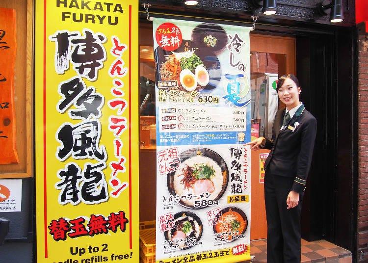 ☆便宜又大碗,還能免費加麵!「豚骨拉麵博多風龍 西武新宿店」