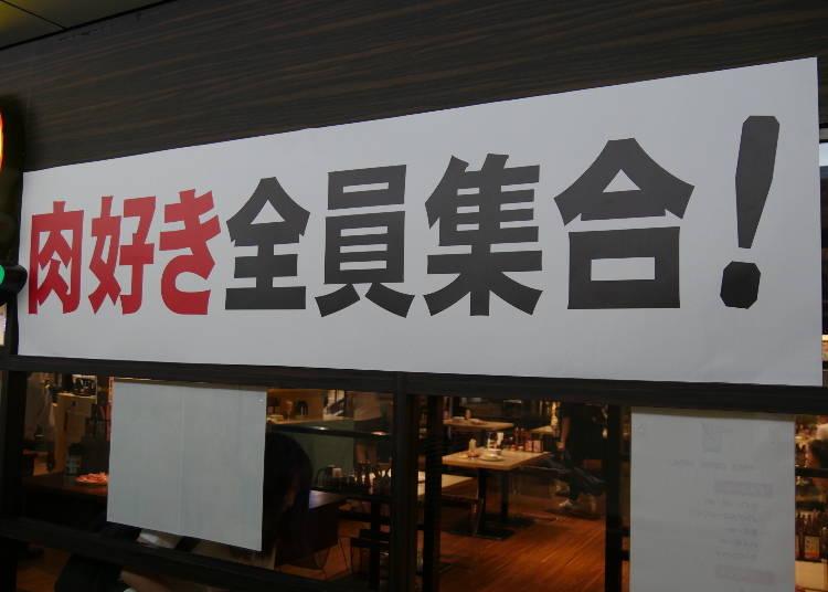 いきなり!ステーキが開催する「肉友クラブパーティー」とは?