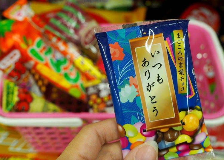 12. 마고코로노 고토바초코(치린) ¥30