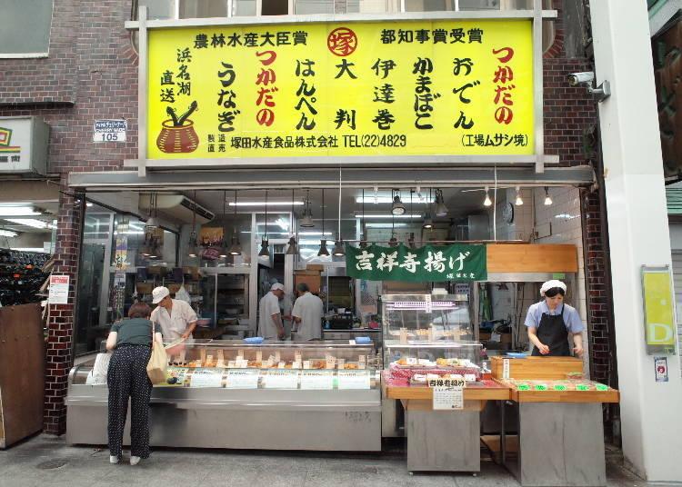 """1. """"Kichijoji-Age"""" at Tsukada Suisan"""