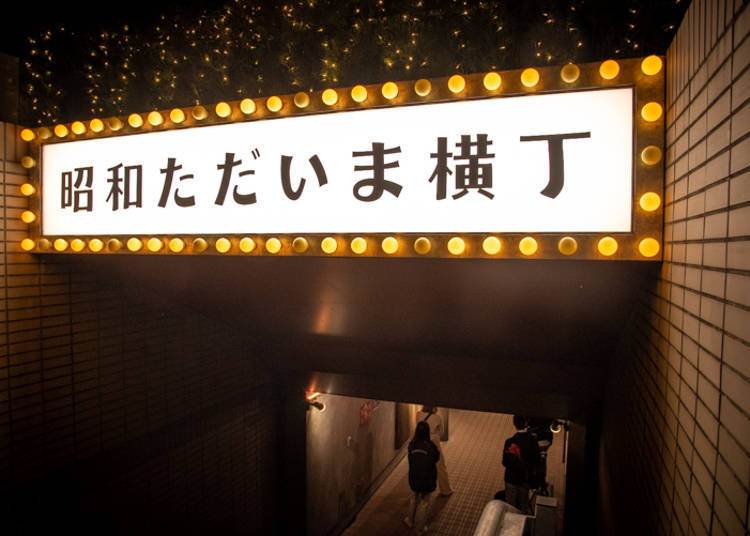 Memories of Showa
