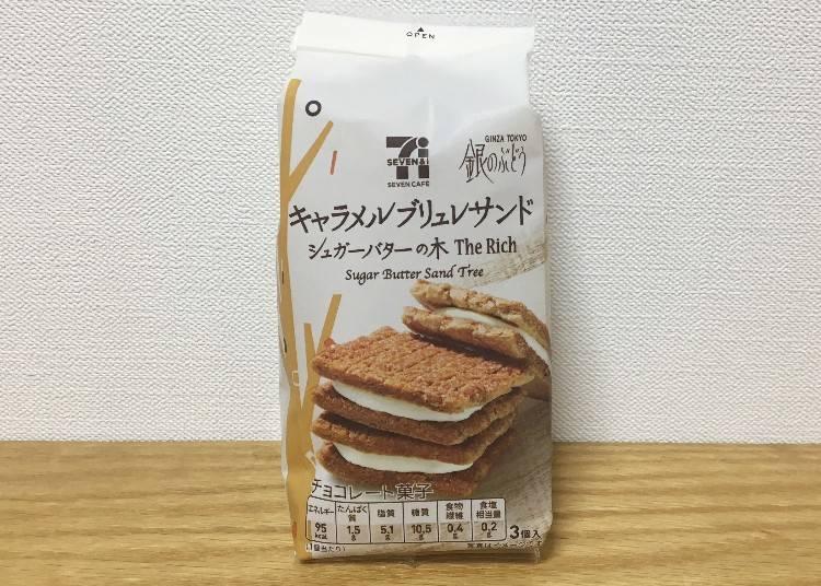 Sugar Butter Sand Tree  焦糖口味(セブンカフェ シュガーバターキャラメル)