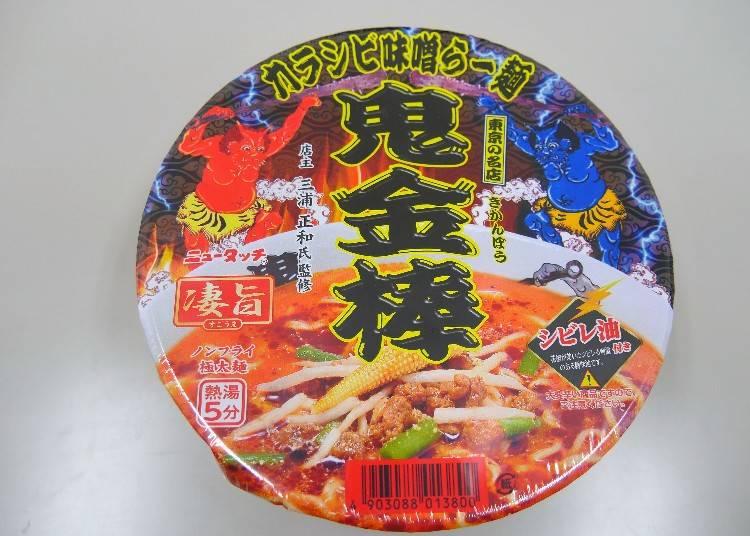 ★ファミリーマート 「鬼金棒 カラシビ味噌らー麺」(税込278円)