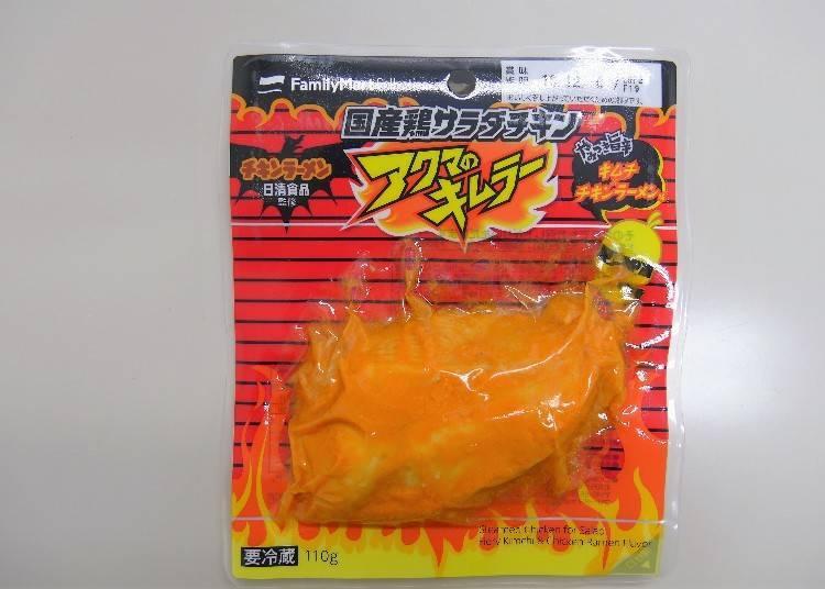 ★훼미리마트 '국내산 닭으로 만든 샐러드 치킨 악마의 키무라' (VAT포함 258엔)