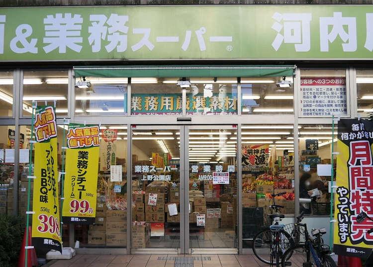 """""""도쿄 우에노 주변 슈퍼 추천 베스트5!""""  일본과자 라멘등 선물리스트를 저렴하게!"""