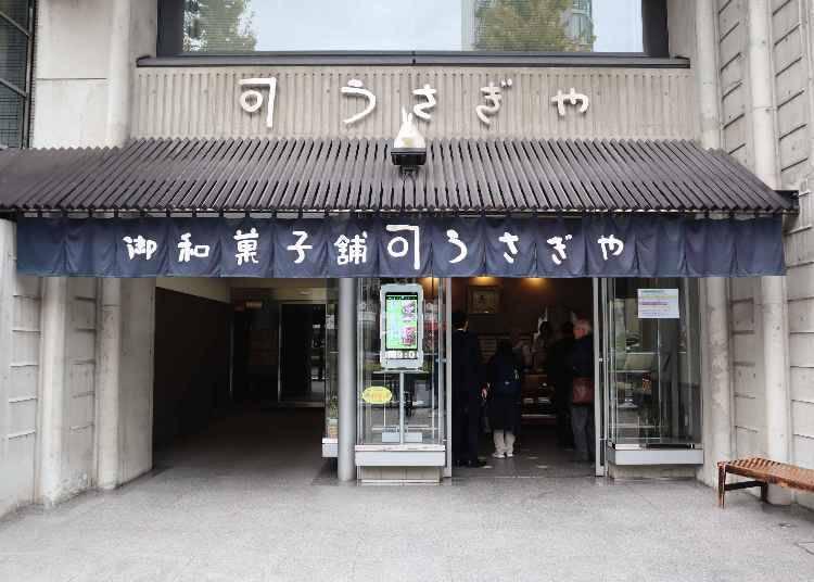 Usagiya的「銅鑼燒」