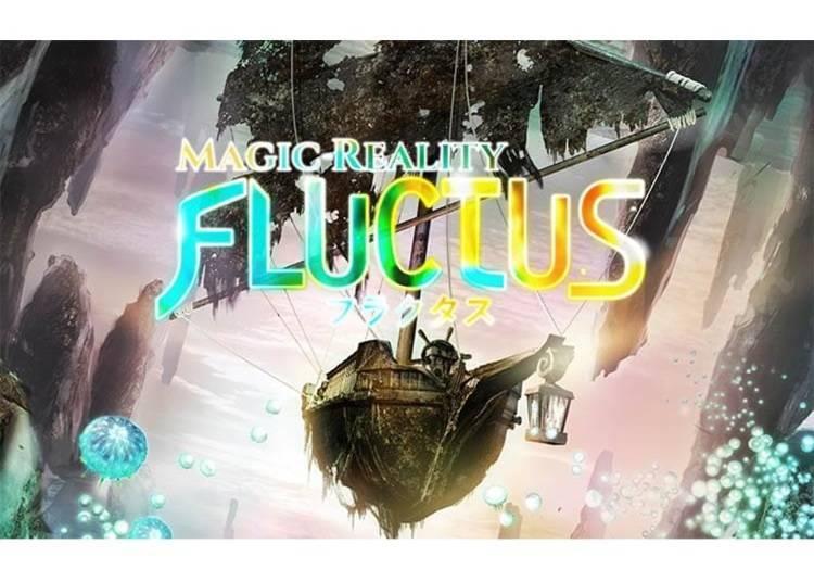 바람과 안개까지 느껴지는 이곳은 진짜 현실 세계!? 판타지 어트랙션 'FLUCTUS'