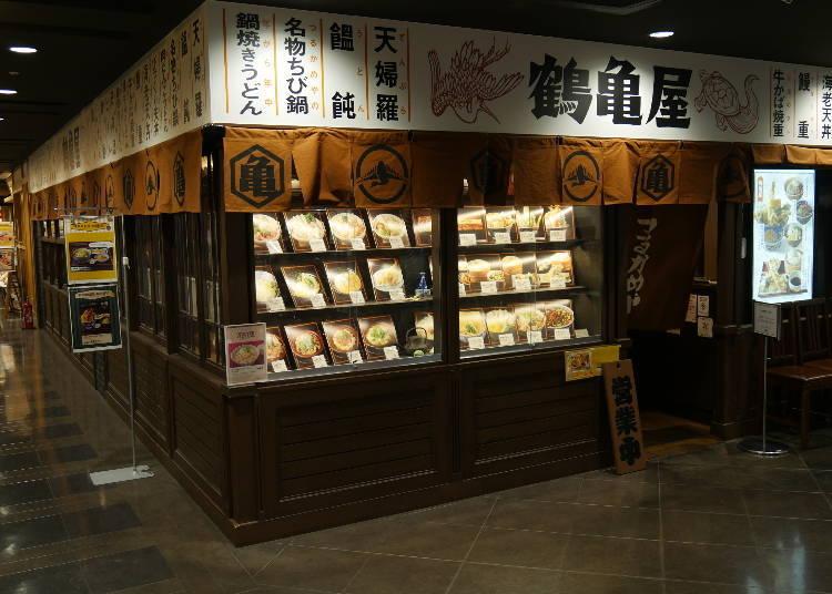 우동이나 덮밥, 일본식 중심의 식사&레트로한 분위기를 즐길 수 있는 [츠루카메야]