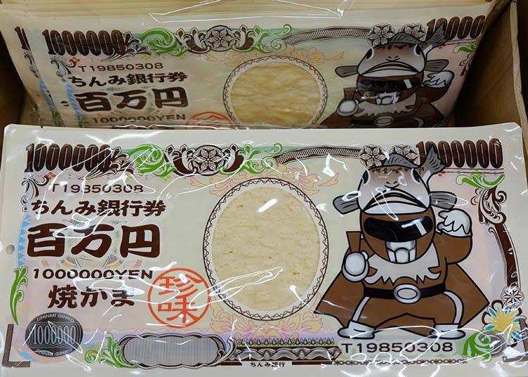 必掃零食#9 【TAKUMA】百萬圓鈔票燒烤手撕魚片