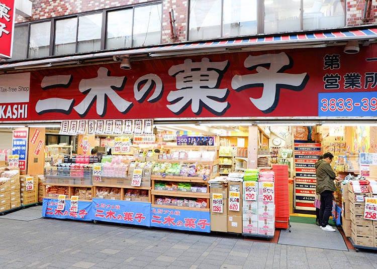 (上野) 二木的菓子 第一營業所