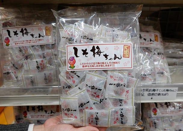 CP值超高大包裝零食#3 【ISLAND TOKYO】紫蘇梅乾君 (しそ梅ちゃん)