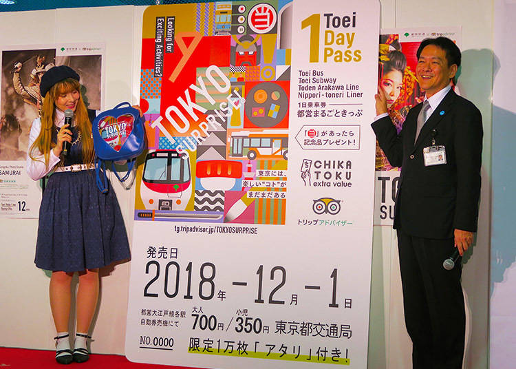 Introducing the Tokyo Surprise! and Toei One-Day Pass