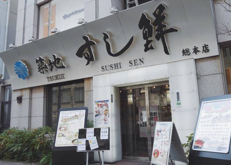 [Tsukhi Sushi Sen] Taste the delicious sushi of staff with years of experience