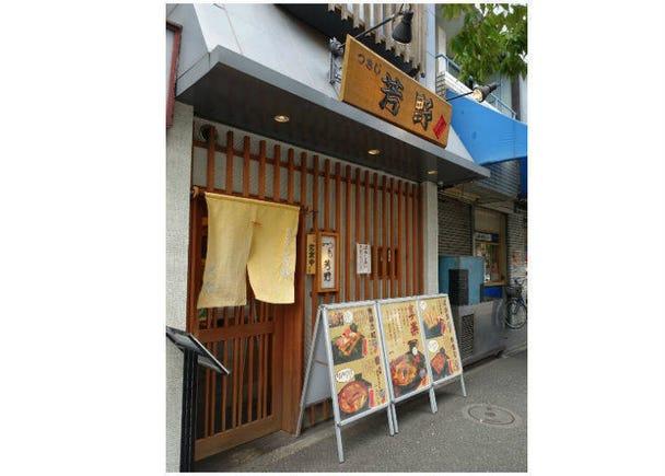 [Tsukiji Yoshino Kichiya] A Specialist Restaurant in Conger Eel