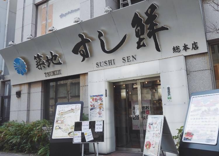 【築地壽司鮮 總本店】老店的味道!品嚐經驗老道的壽司職人所捏握出來的美味壽司