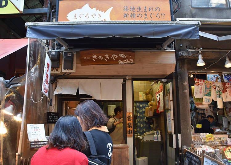 【築地 さのきや】鮪魚形狀的日本傳統甜點!?紮實的紅豆內餡超美味!