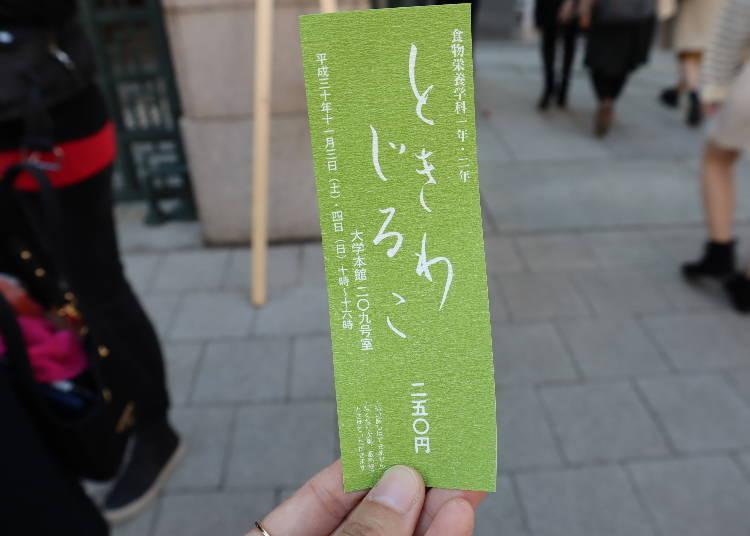 """到了御茶水女子大学校园文化节一定要大受欢迎的""""常磐抹茶豆沙汤"""""""