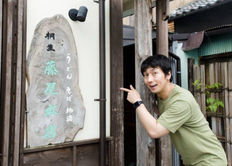 Unbelievable: Fujiya Honden's 60cm-Long Udon Noodles!