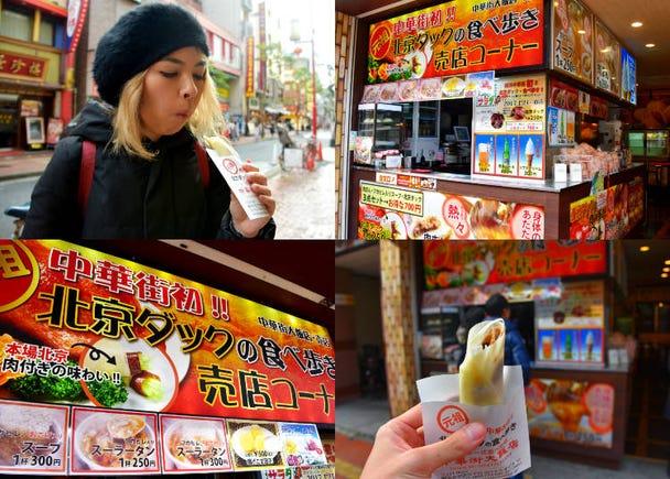Stop #3: Peking Duck @ Chinese Restaurant