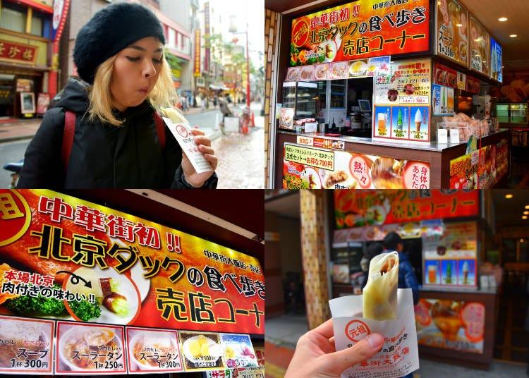 3. Peking Duck @ Chukagai Daihanten