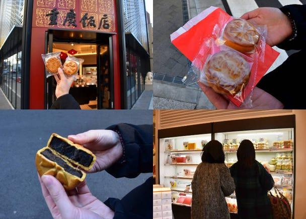 Stop #6: Mooncakes @ Jukei Hanten