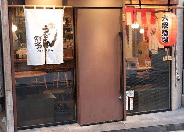 ■博多うどん:「博多うどん酒場イチカバチカ 恵比寿店」