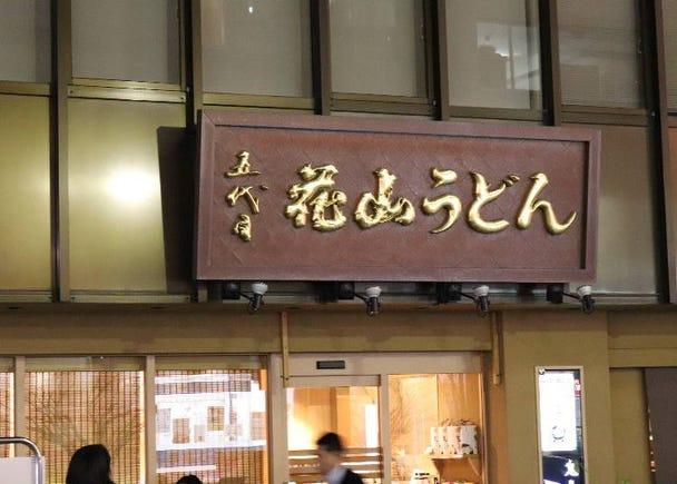 ■鬼ひも川:「五代目花山うどん 銀座」