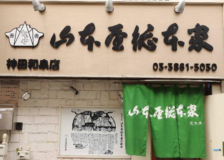 ■味噌燉烏龍/寬烏龍麵:「山本屋總本家 神田和泉店」