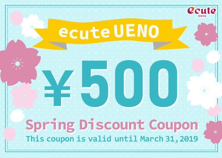 到ecute 上野商場購物,即可享有特別優惠