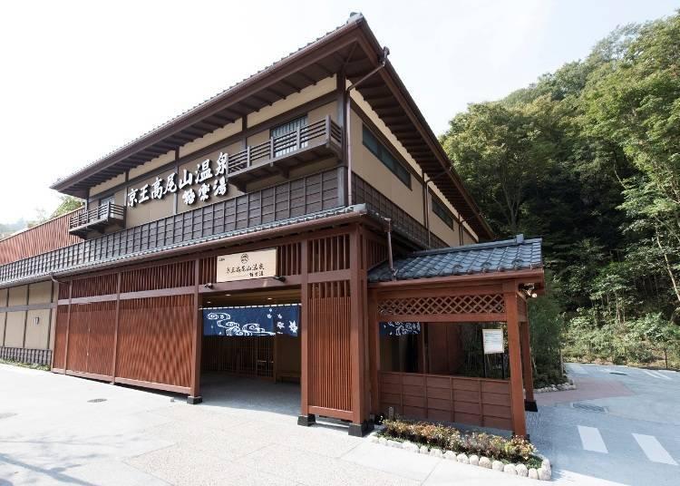 【推薦景點⑦】療癒一下登上後疲憊的身體,山下的樂園「京王高尾山溫泉 極樂湯」