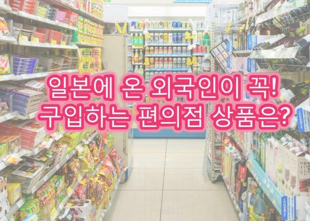 """일본 편의점 음식 추천 - """"일본에온 외국인이 사는 음식 베스트4는?"""""""