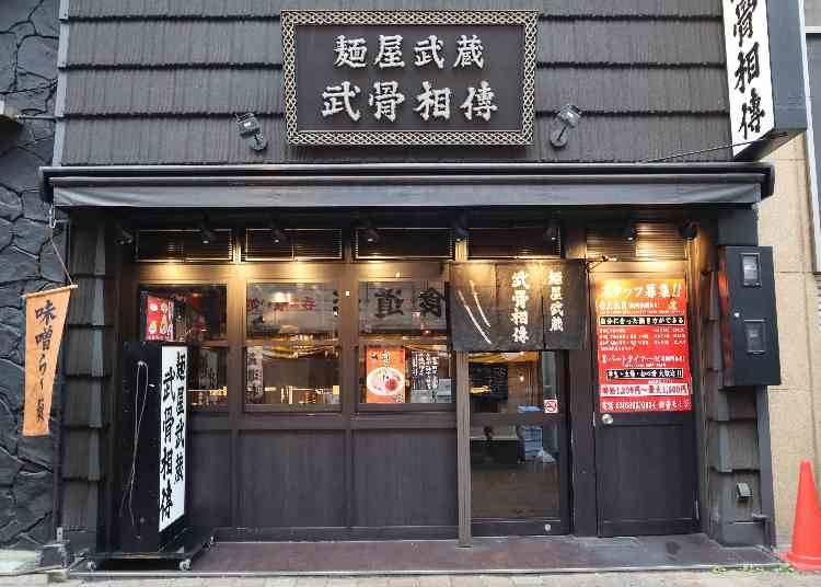 位於上野的超人氣蘸麵店「麵屋武藏 武骨相傳」