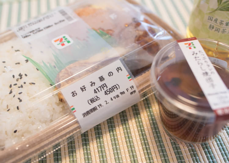 """The staple of boxed lunches eternally loved by Japanese - Okonomi Makunouchi"" (450 yen)"
