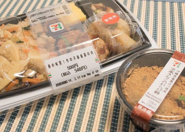 제철 식재료를 이용한 일품 일본풍 도시락 / 죽순 밥 '마쿠노 우치' (540엔)