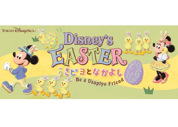 【其他】 ◇「迪士尼復活節:來與兔耳小雞交朋友」