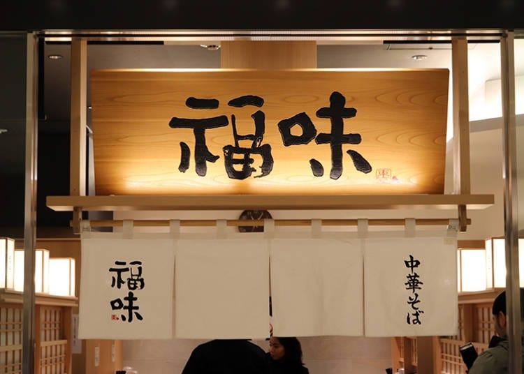 【1】中華そば 福味