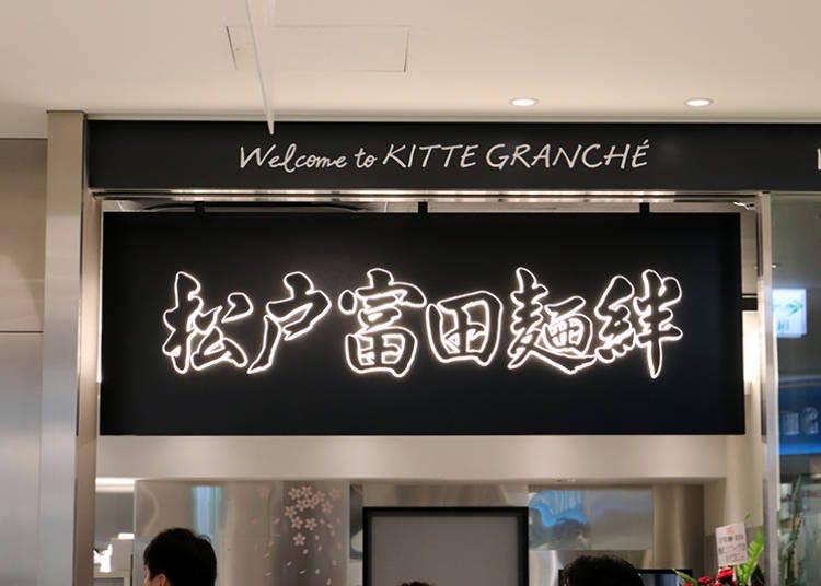 【2】松戸富田麺絆