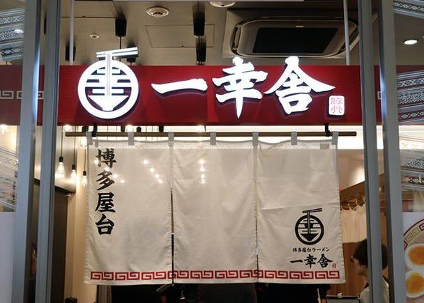 【5】博多屋台ラーメン 一幸舎