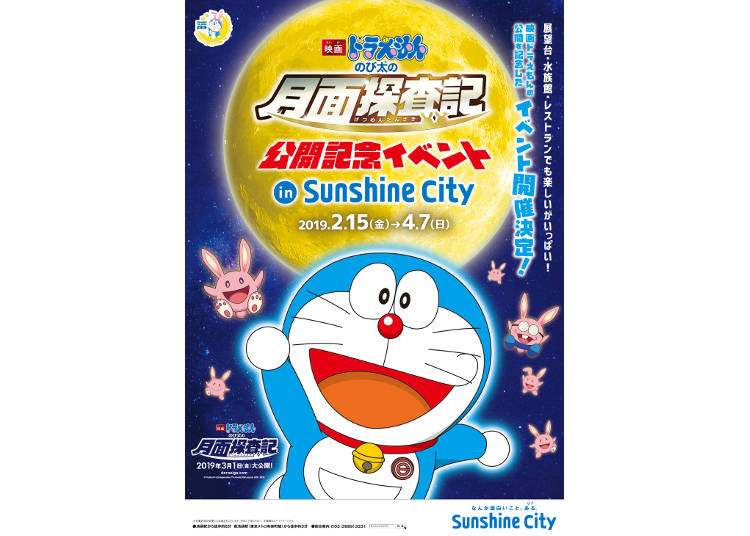 Watch the New Doraemon Film and Get a Great Discount!