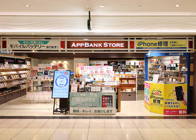 ■AppBank Store: For all your emergency smartphone breakdown needs