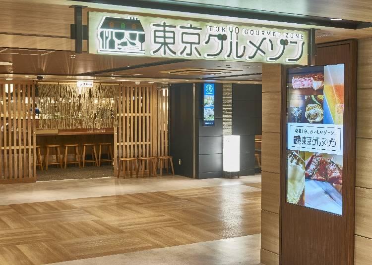 5. 東京美食區(東京グルメゾン)