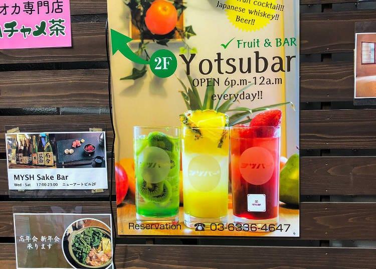 涩谷的隐世格调酒吧「Yotsubar」