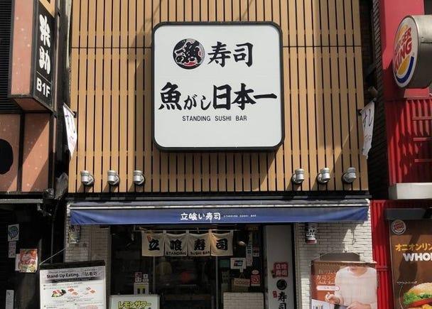 经济实惠的立食寿司店「寿司 鱼GASHI日本一 涩谷中央街店」