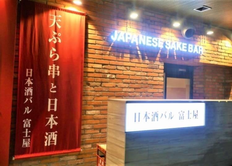 3. 招牌「天妇罗串」别有风味,47都道府县日本酒一字排开「日本酒BAR 富士屋」