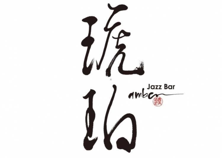 1. 週末營業至隔天早上5點!享受悠閒時間「Jazz bar 琥珀-amber-」