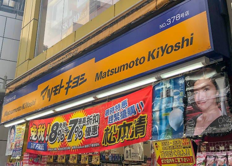 3. Matsumoto Kiyoshi: For all your pharmaceutical needs