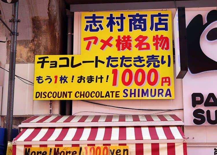 お得感満載!「志村商店」のチョコレートたたき売り