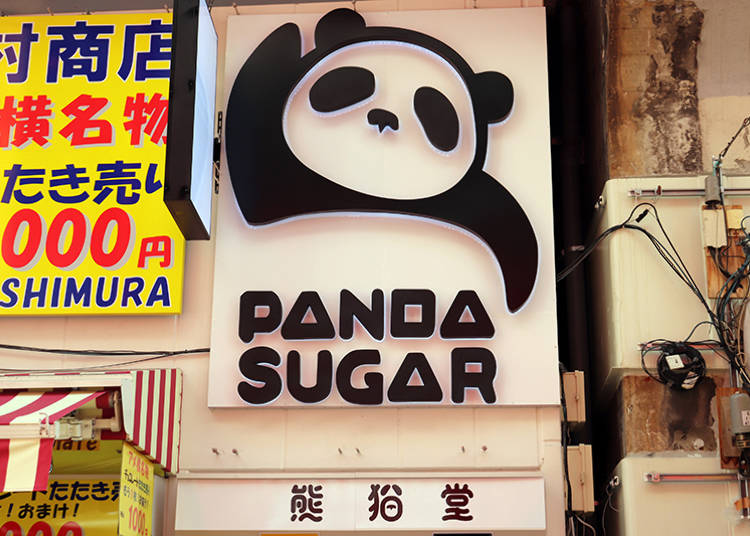 熊猫堂の「パンダタピオカ」