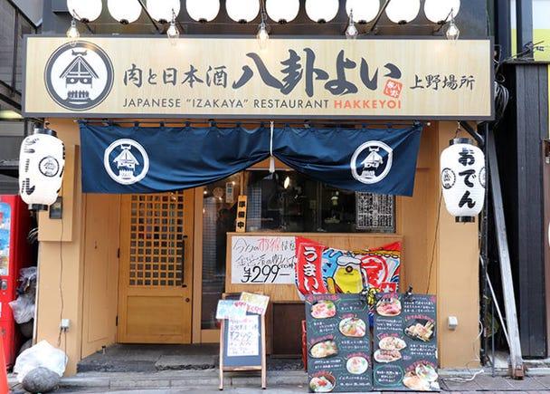 居酒屋風メニューが豊富な「肉と日本酒 八卦よい」
